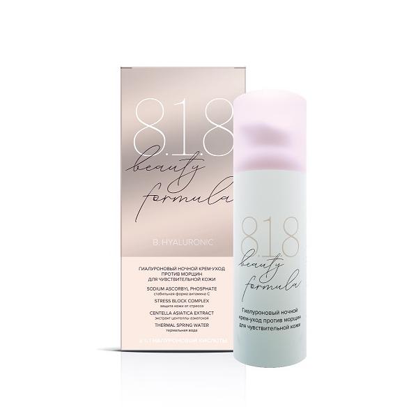 8.1.8 beauty formula гиалуроновый ночной крем-уход против морщин для чувствительной кожи 50 мл