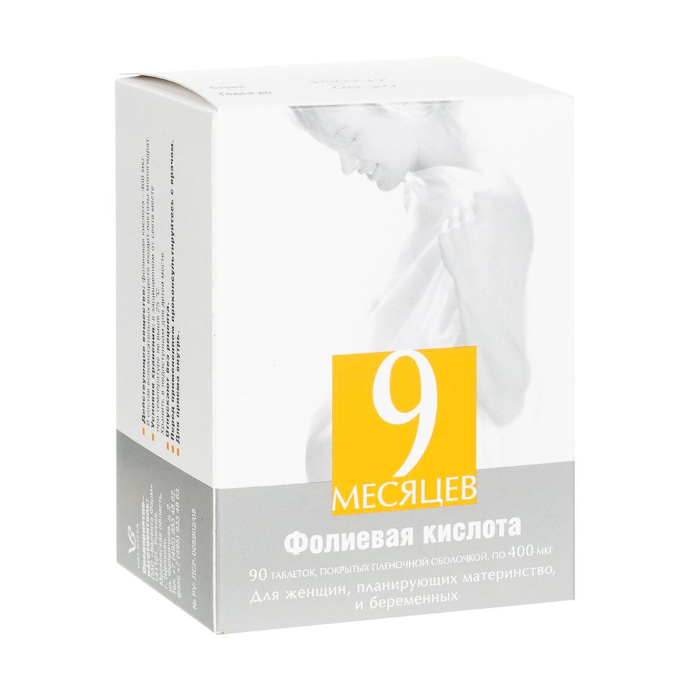 9 месяцев фолиевая кислота таб. п/о плён. 400мкг №90