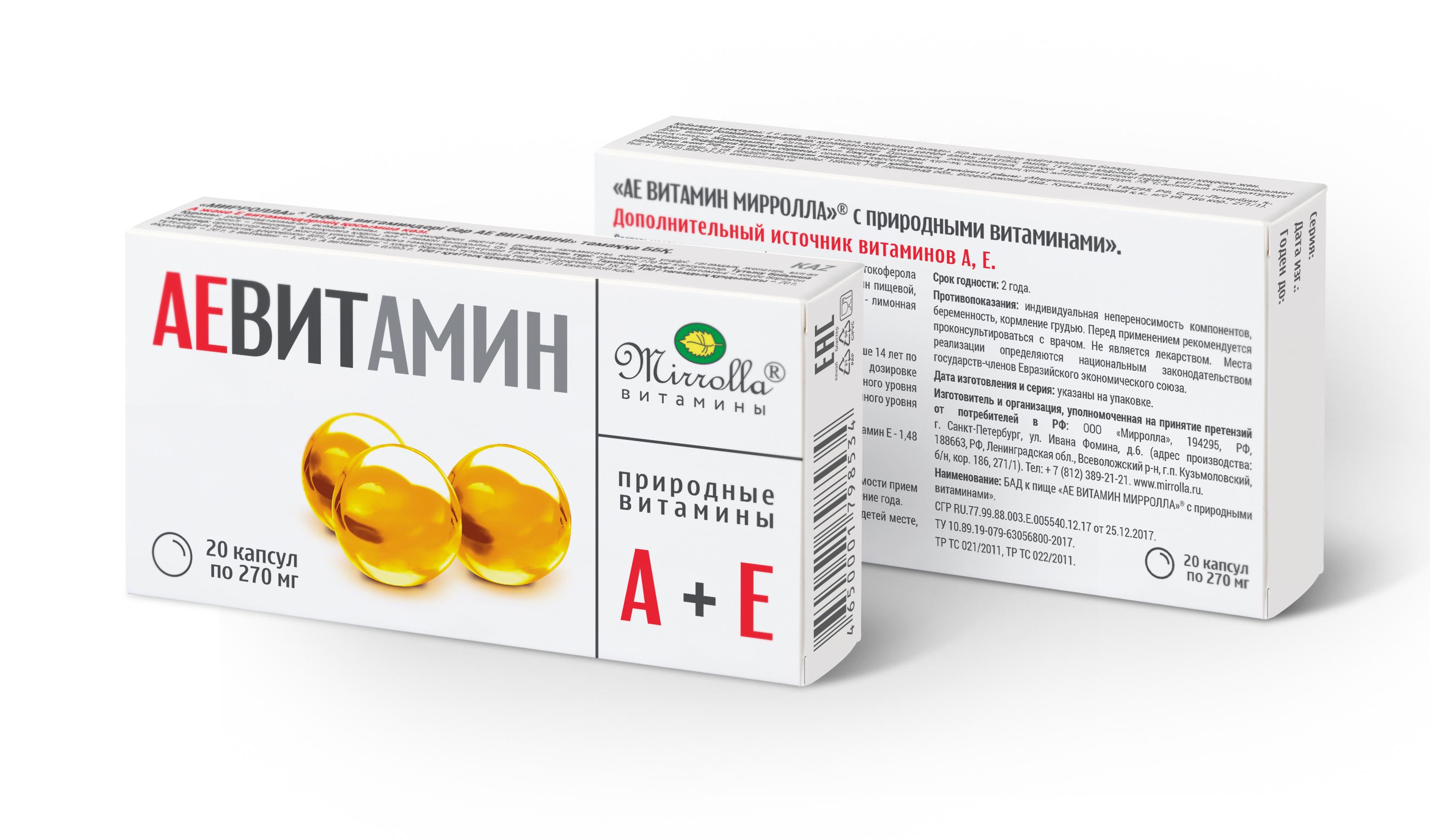 Аевит мирролла капс. 200мг n20 (с природными витаминами)