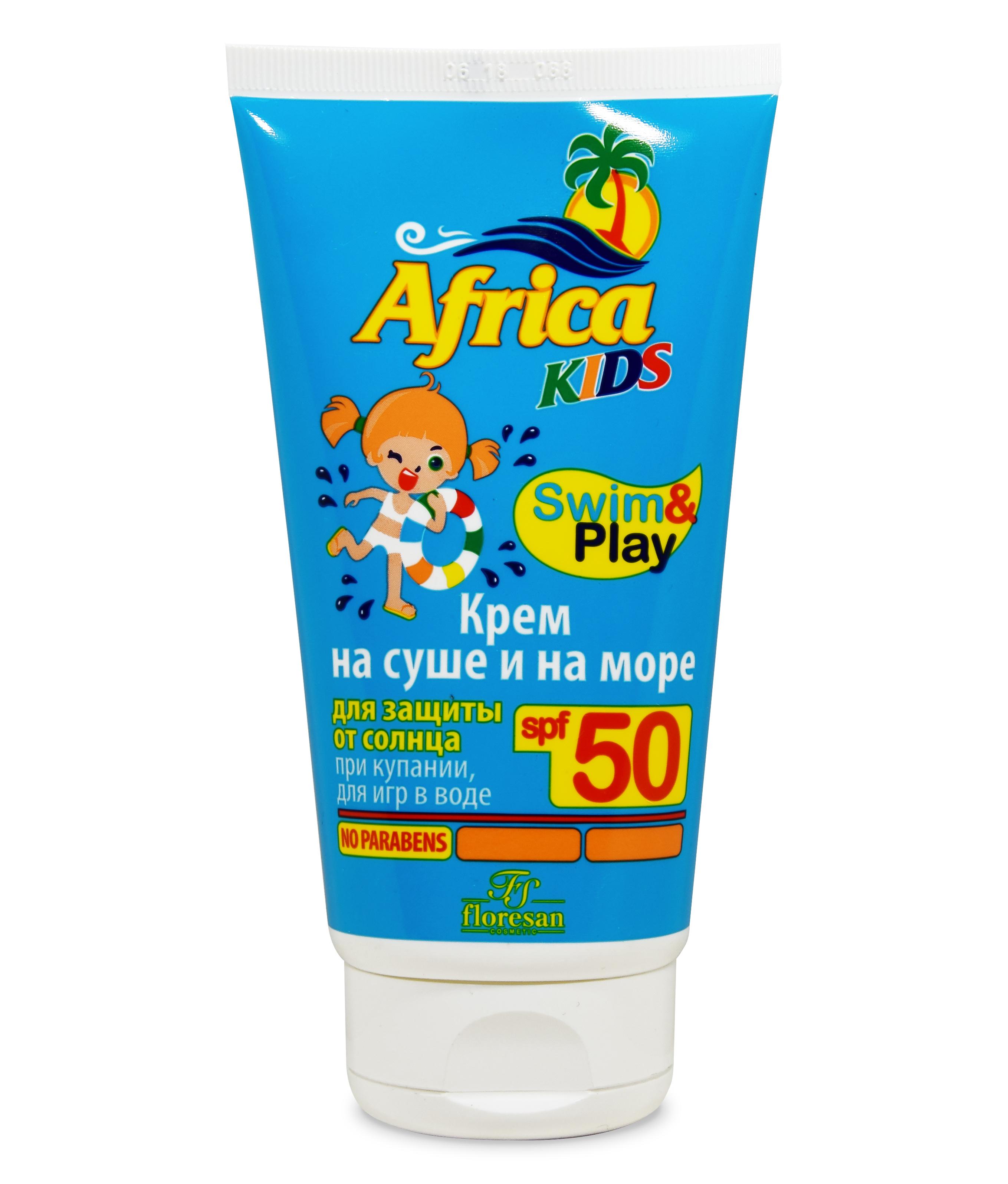 Африка кидс крем солнцезащитный spf50 150мл на суше и на море (406)