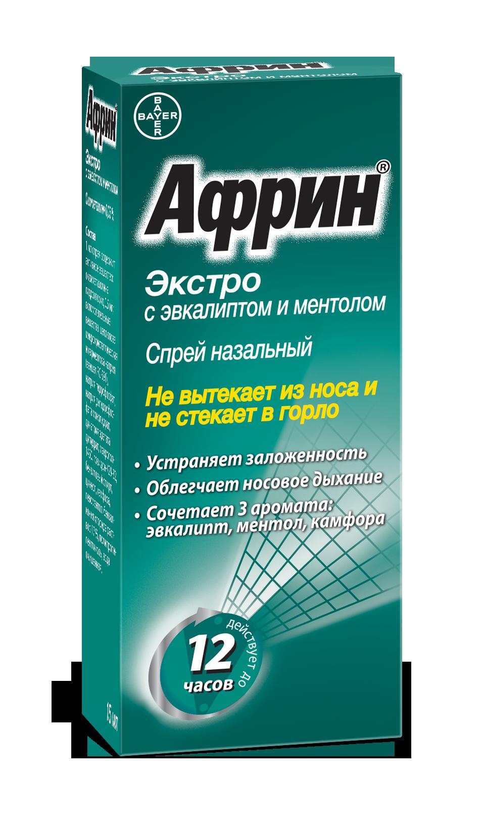 Африн экстро спрей наз. 0,05% 15мл