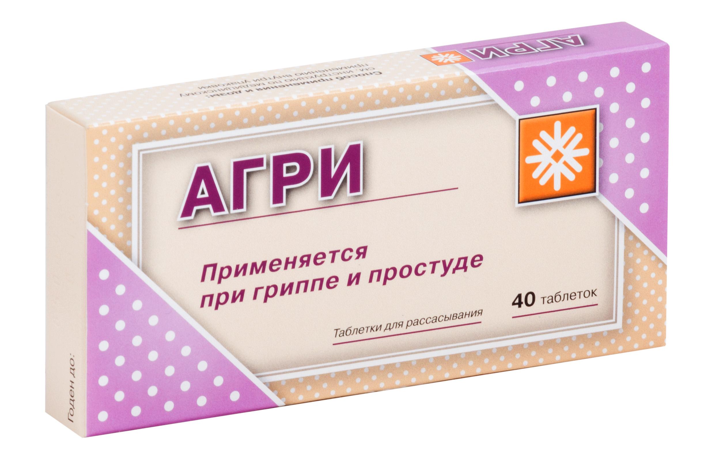 Агри (антигриппин гомеопат.) таб. n40