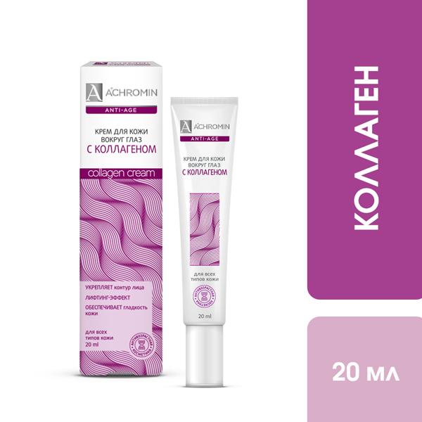 Ахромин крем для кожи вокруг глаз с коллагеном туба 20мл №1