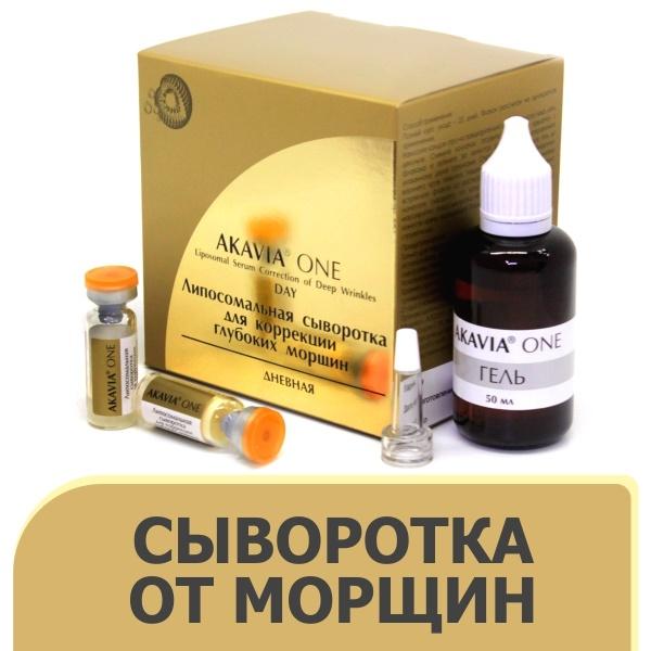 Акавия one липосомальная сыворотка для коррекции глубоких морщин дневная набор (лиофилизат фл. №20 + гель 50мл фл. №2)