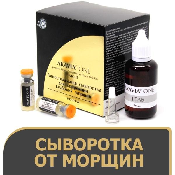 Акавия one липосомальная сыворотка для коррекции глубоких морщин ночная набор (лиофилизат фл. №20 + гель 50мл фл. №2)