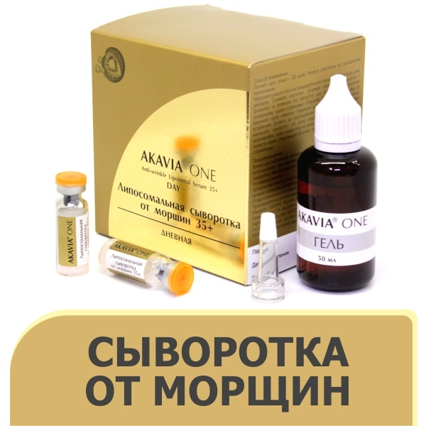 Акавия one липосомальная сыворотка от морщин 35+ дневная набор (лиофилизат фл. №20 + гель 50мл фл. №2)