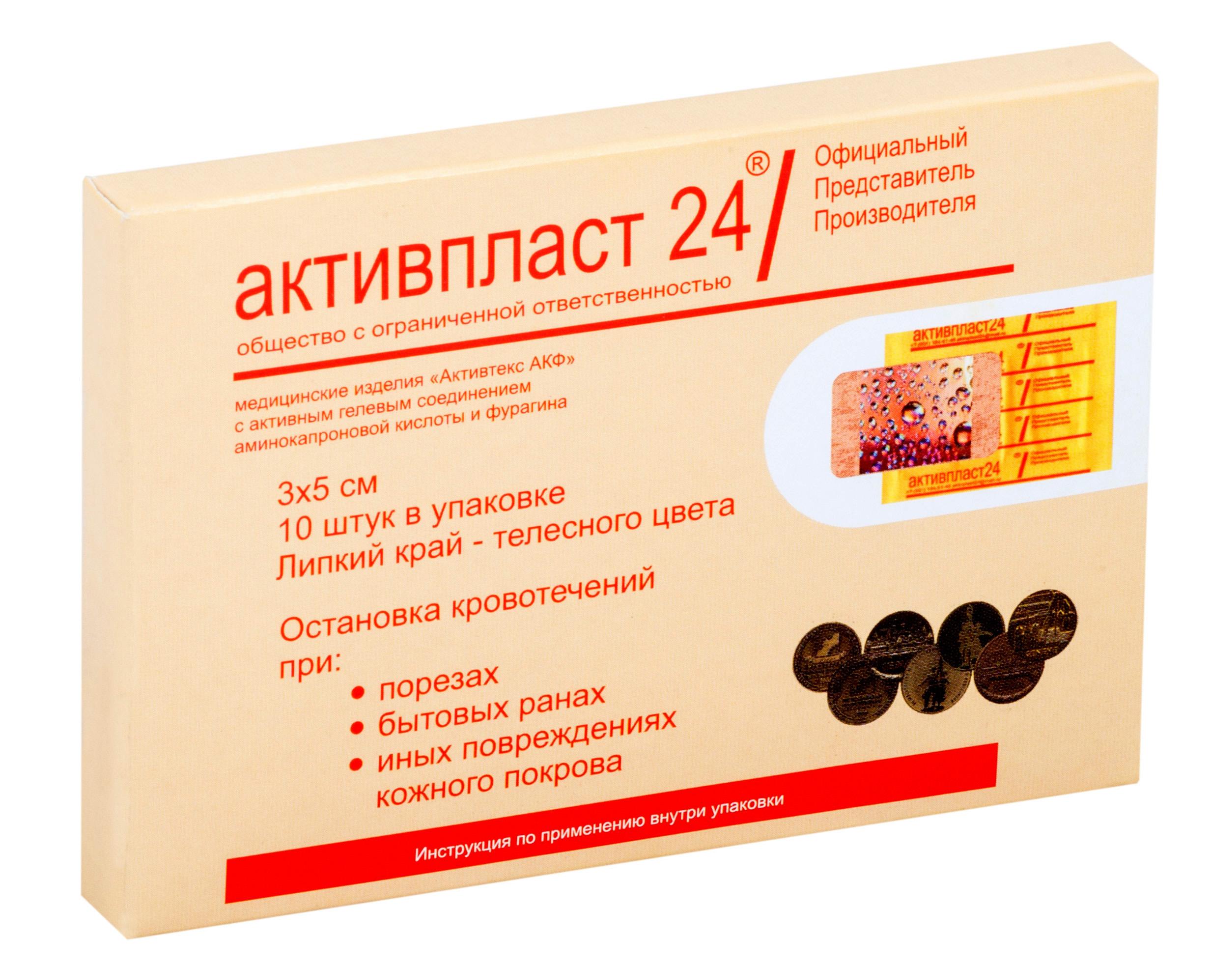 Активтекс-акф салфетки антимикробные из трикотаж. полотна, стерильные с аминокапроновой кислотой и фурагином №10