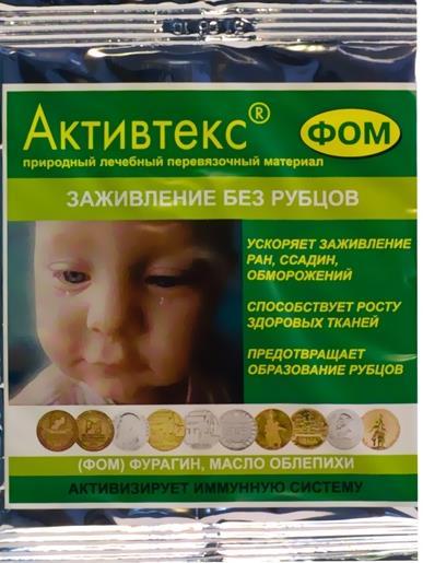 Активтекс фом лечебное покрытие заживление без рубцов 10х10 n10 (фурагин-облепиховое масло)