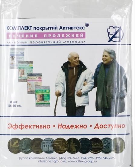 Активтекс лечебное покрытие комплект курс лечения пролежней n8