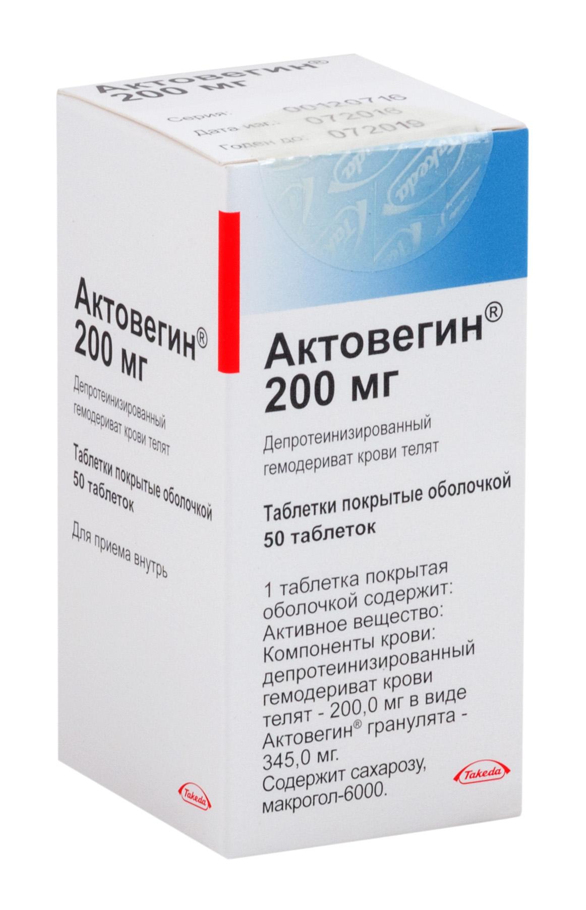 Актовегин таб. п.о 200мг n50