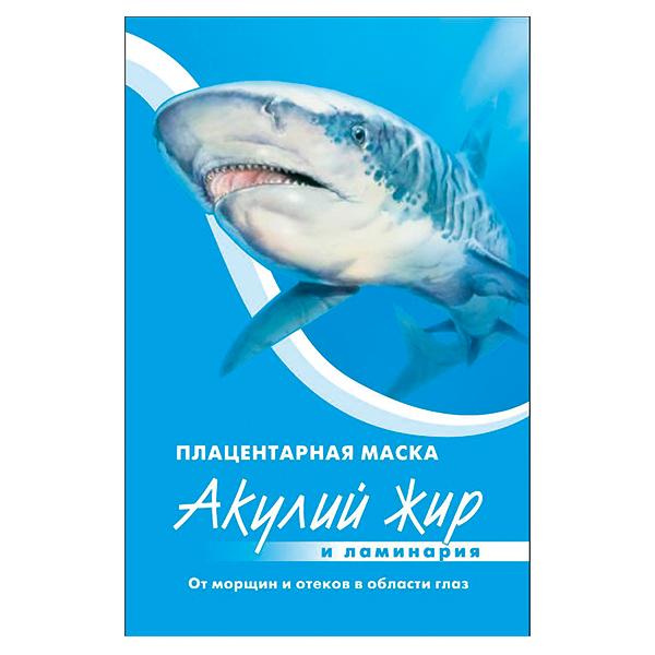 Акулий жир и ламинария маска плацентарная от отеков в области глаз 10мл