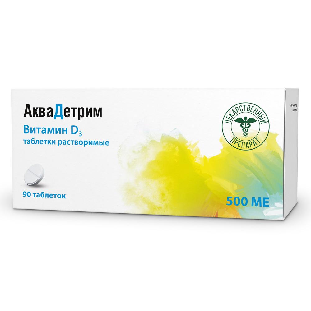 Аквадетрим табл. раствор. 500 МЕ №90