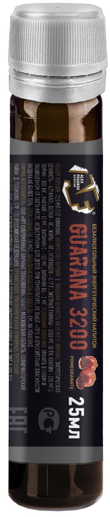 Алекс федоров нутришн гуарана 3200 ампулы 25 мл №20 со вкусом граната