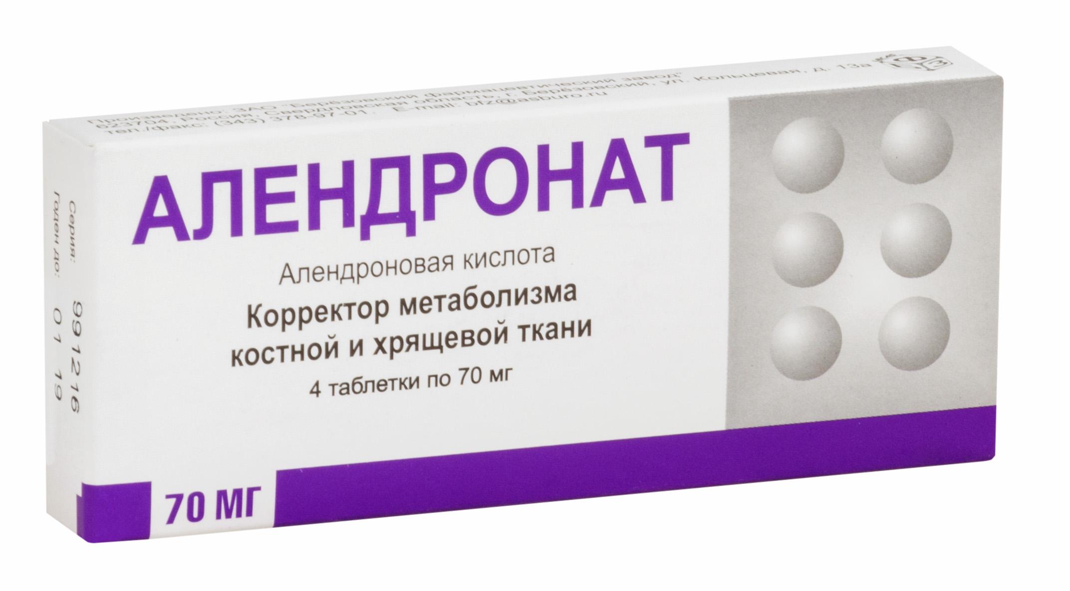 Алендронат1 таблетки 70мг №4 Березовский фарм. завод