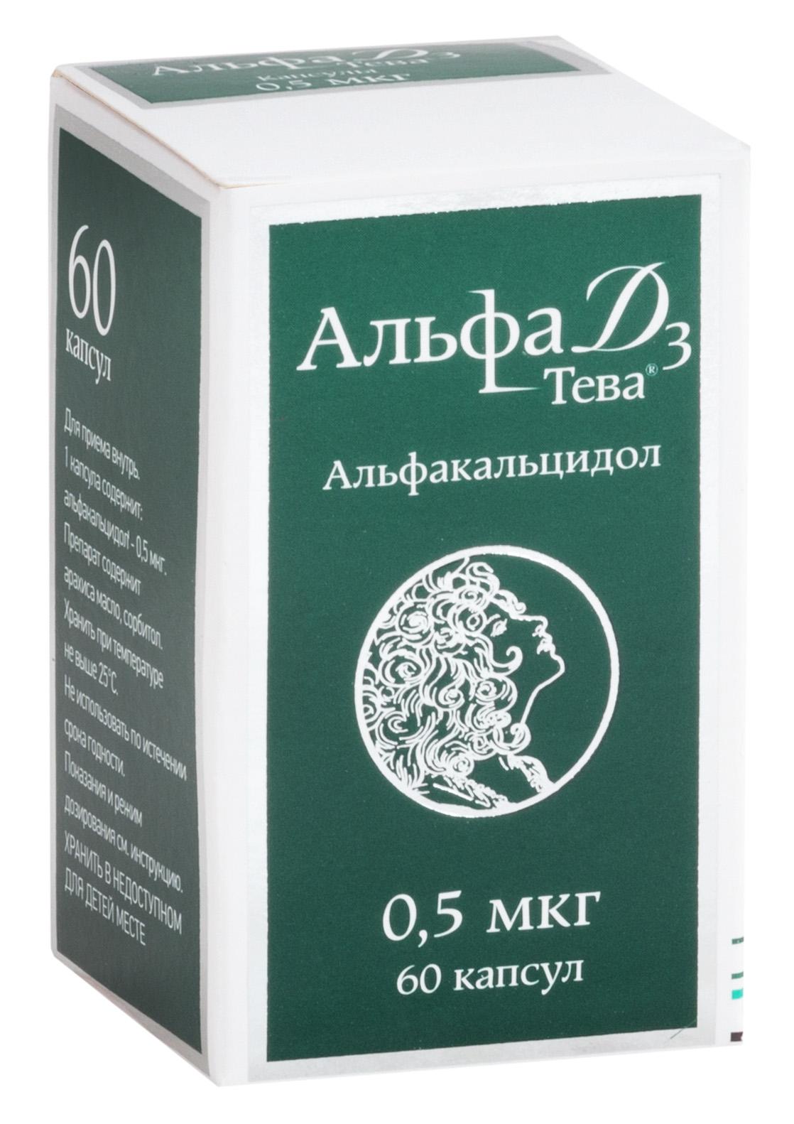 Альфа д3-тева капс. 0,5мкг n60