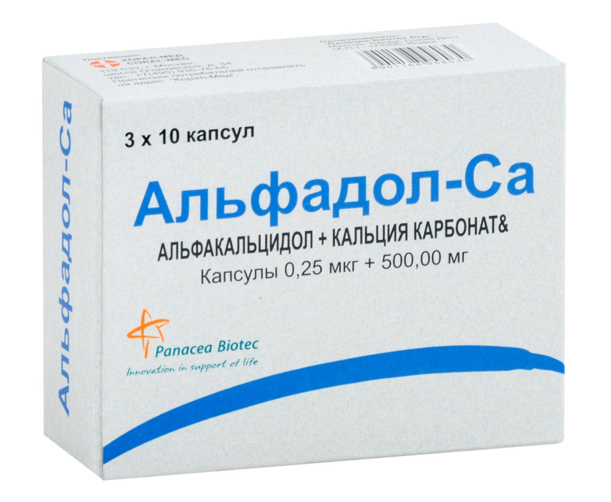Альфадол-ca капс. 0,25мкг+500мг n30