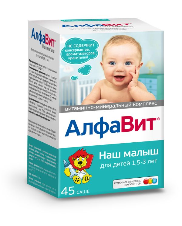 Алфавит наш малыш саше 3г n45