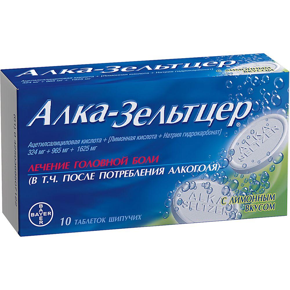 Алка-зельтцер таб. шип. n10