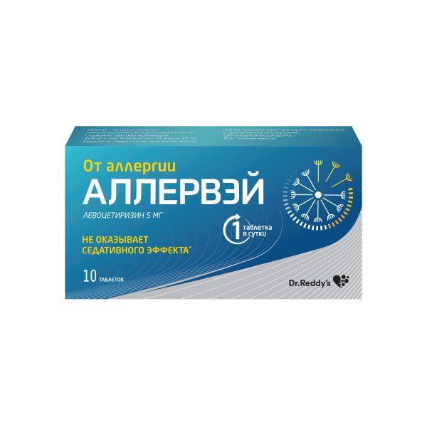 Аллервэй таб. покр. плен. обол. 5 мг №10