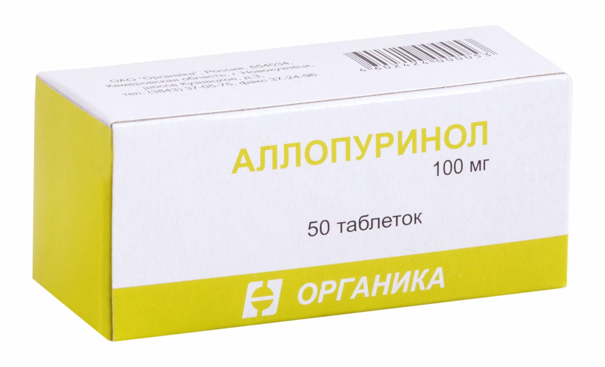 Аллопуринол таб. 100мг n50