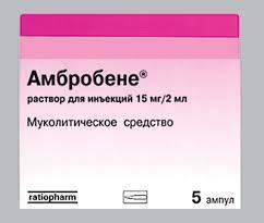 Амбробене р-р в/в 7,5мг/мл 2мл n5