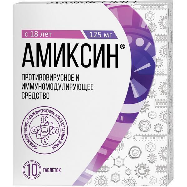 Амиксин табл. п.п.о. 125 мг №10