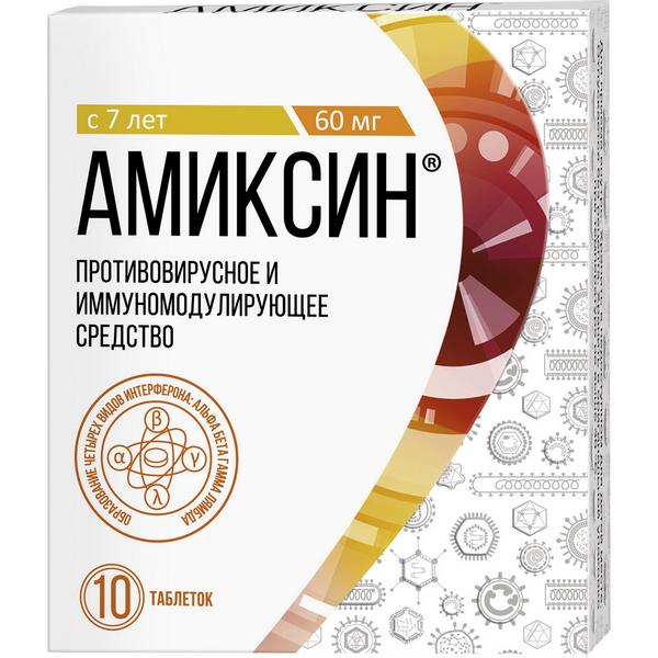 Амиксин табл. п.п.о. 60 мг №10