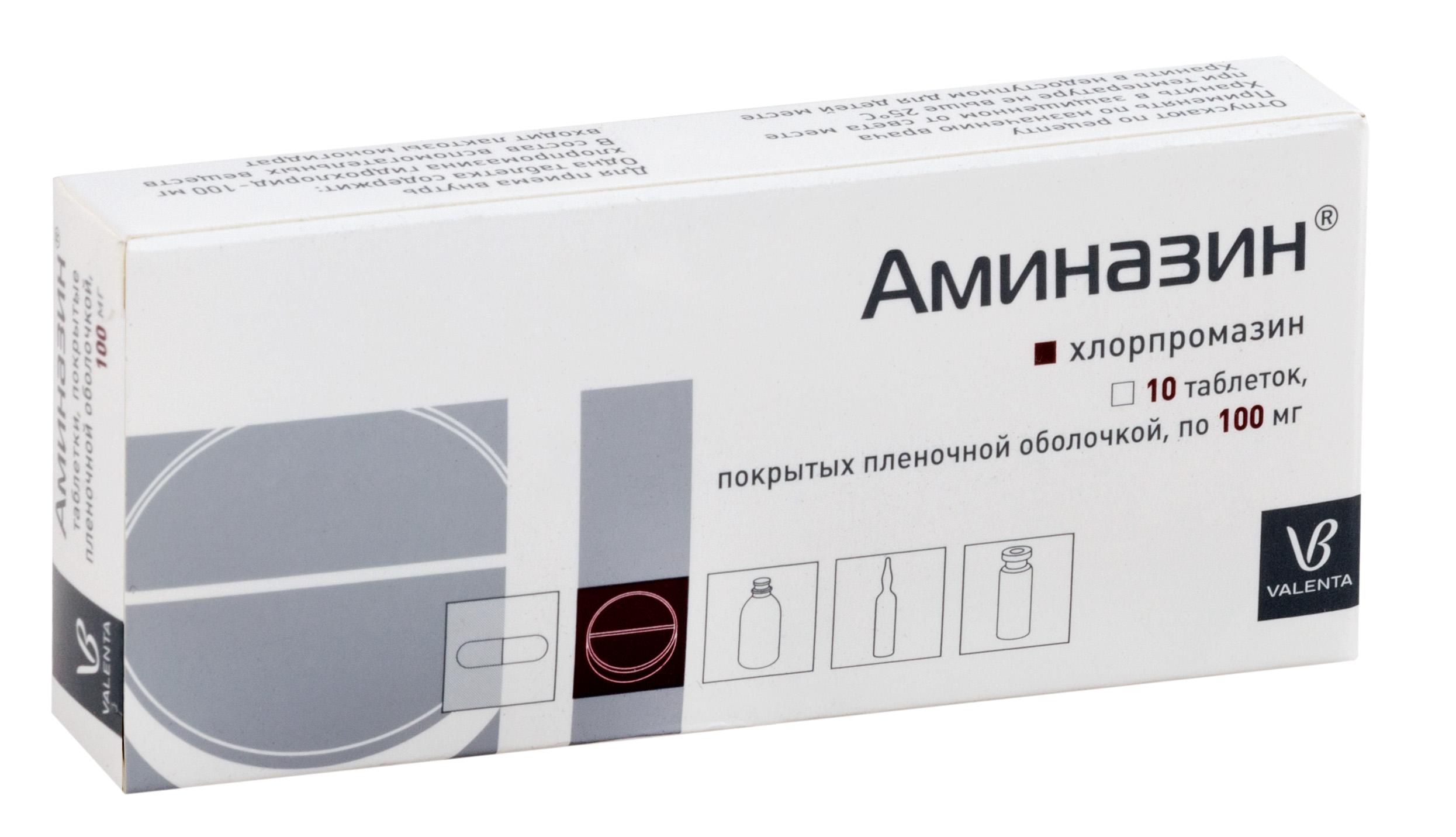 Аминазин таб. п.п.о. 100мг n10