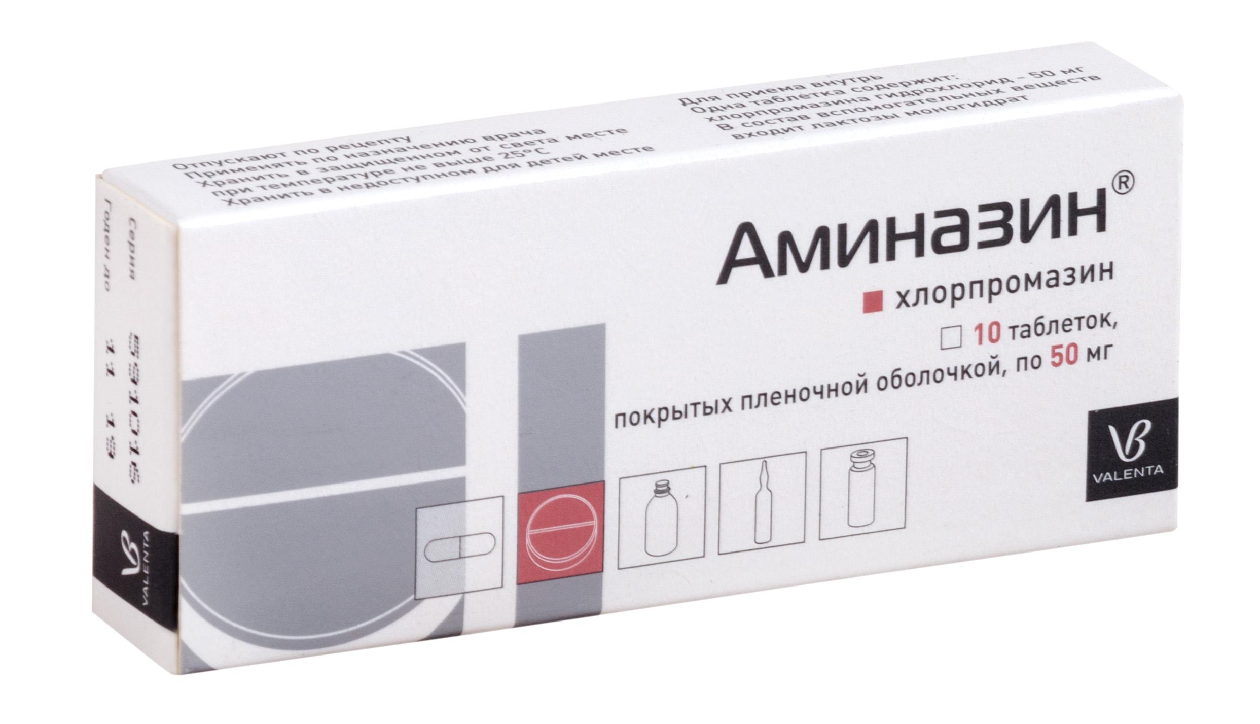 Аминазин таб. п.п.о. 50мг n10