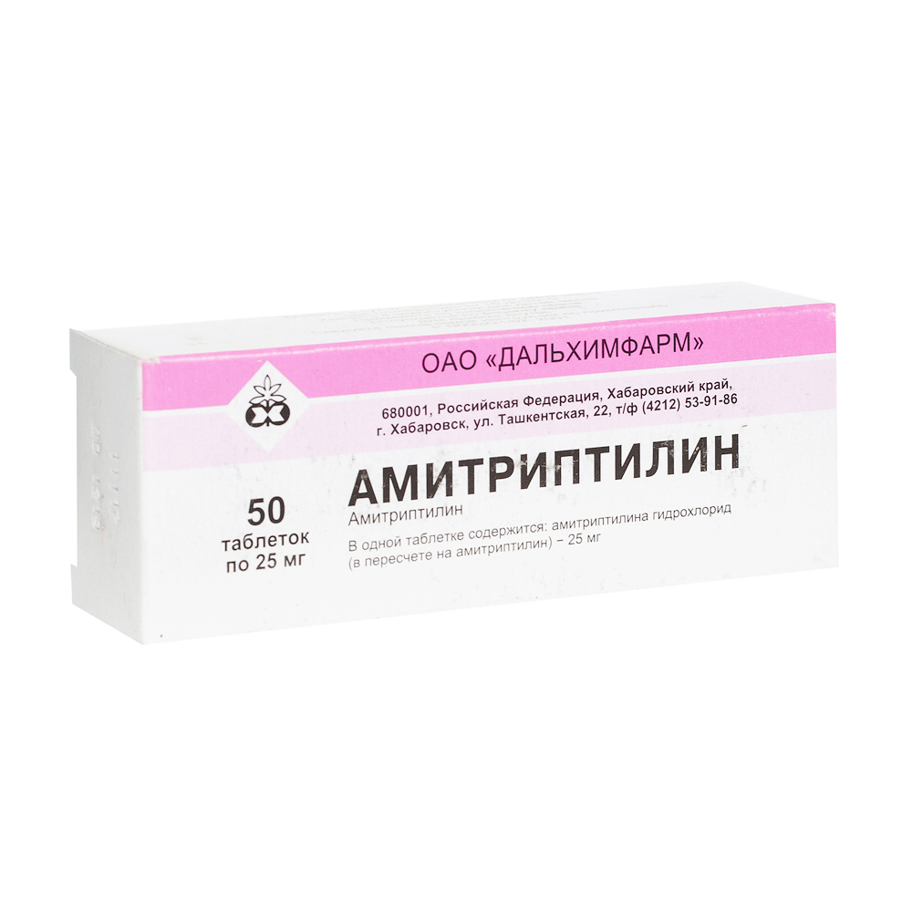 Амитриптилин таб. 25мг №50