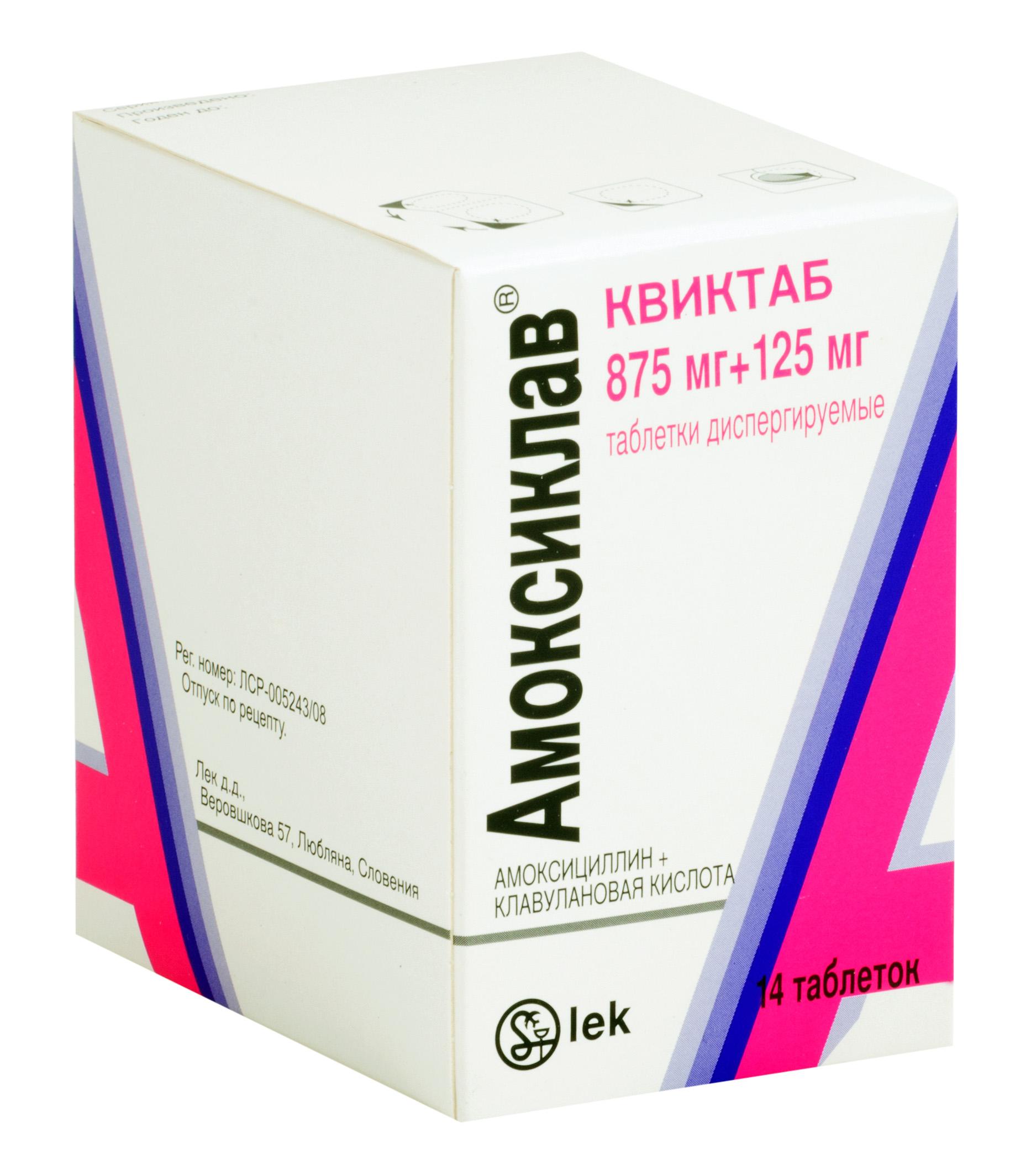 Амоксиклав Квиктаб табл. дисперг. 875 мг + 125 мг №14