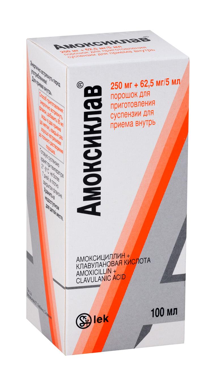 Амоксиклав пор. д/сусп. для приема внутрь 250 мг + 62,5 мг/5 мл 100 мл №1