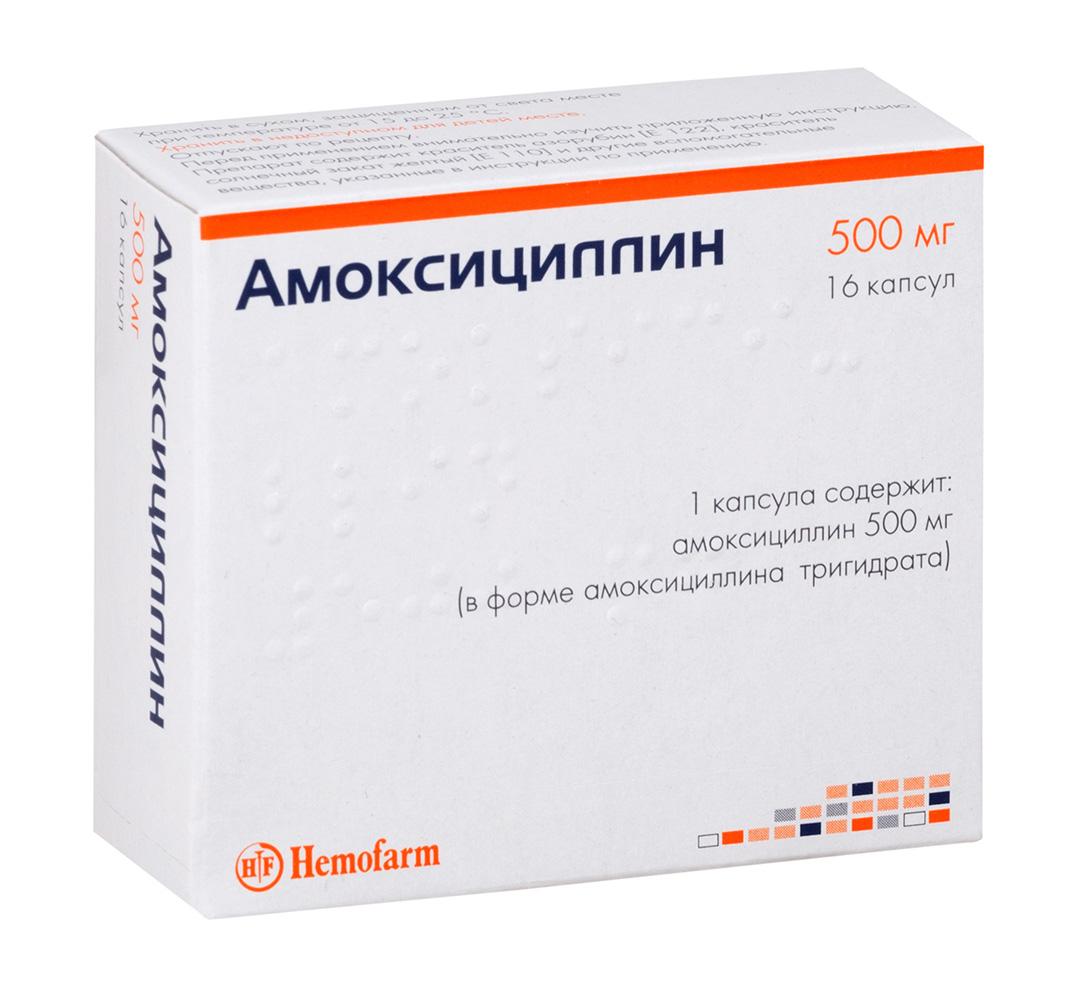 Амоксициллин капс. 500мг n16