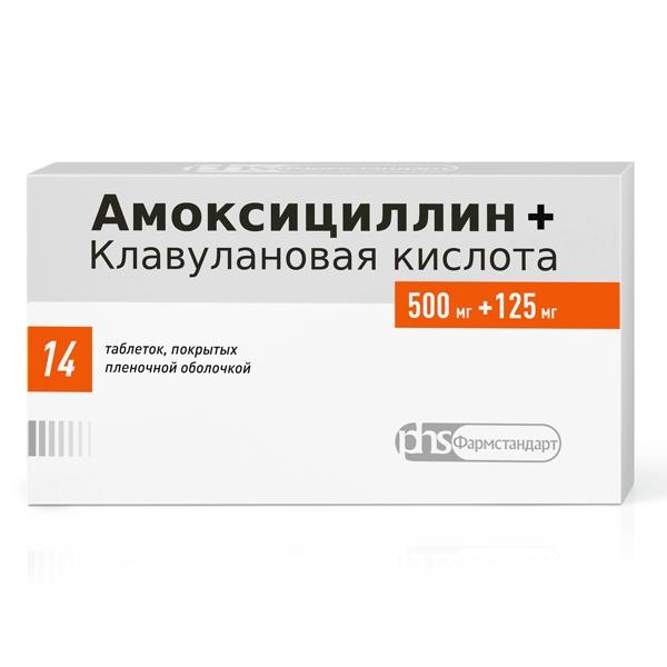 Амоксициллин+клавулановая кислота таб. п/о плен. 500мг+125мг №14