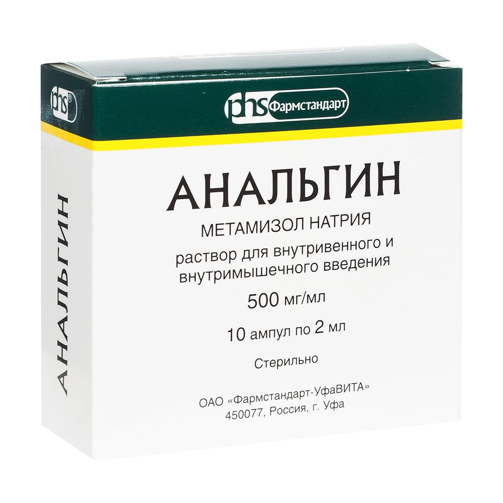 Анальгин р-р для в/в и в/м введ. 500 мг/мл амп. 2 мл №10