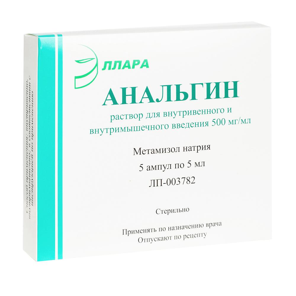 Анальгин р-р для в/в и в/м введ. 500 мг/мл амп. 5 мл №5