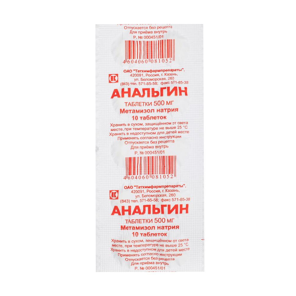 Анальгин табл. 500 мг №10