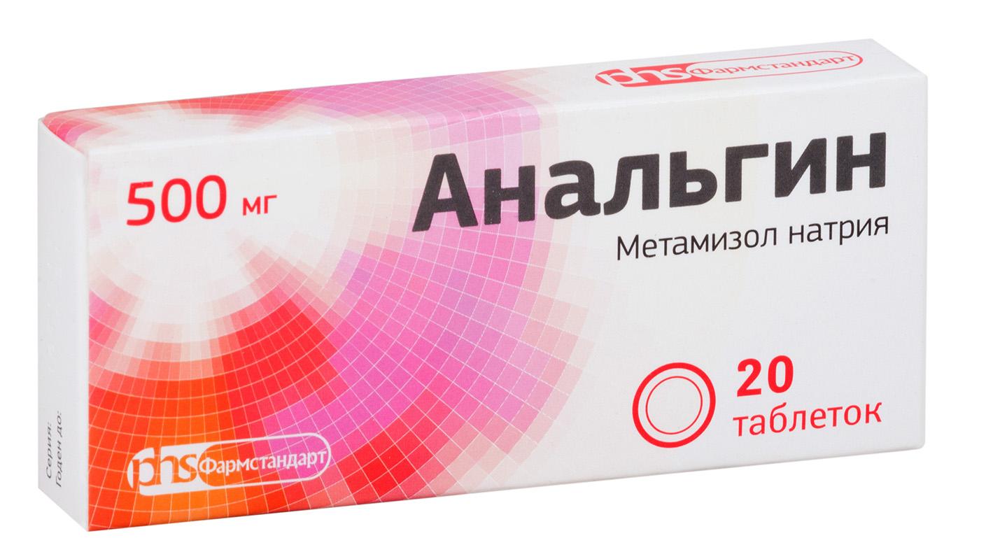 Анальгин табл. 500 мг №20