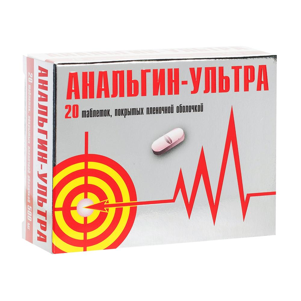 Анальгин-Ультра табл. п.п.о. 500 мг №20