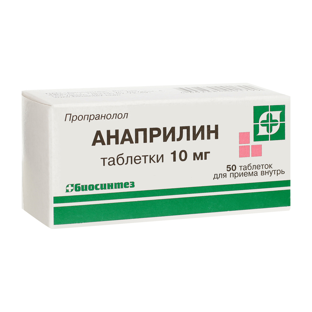 Анаприлин таб. 10 мг №50