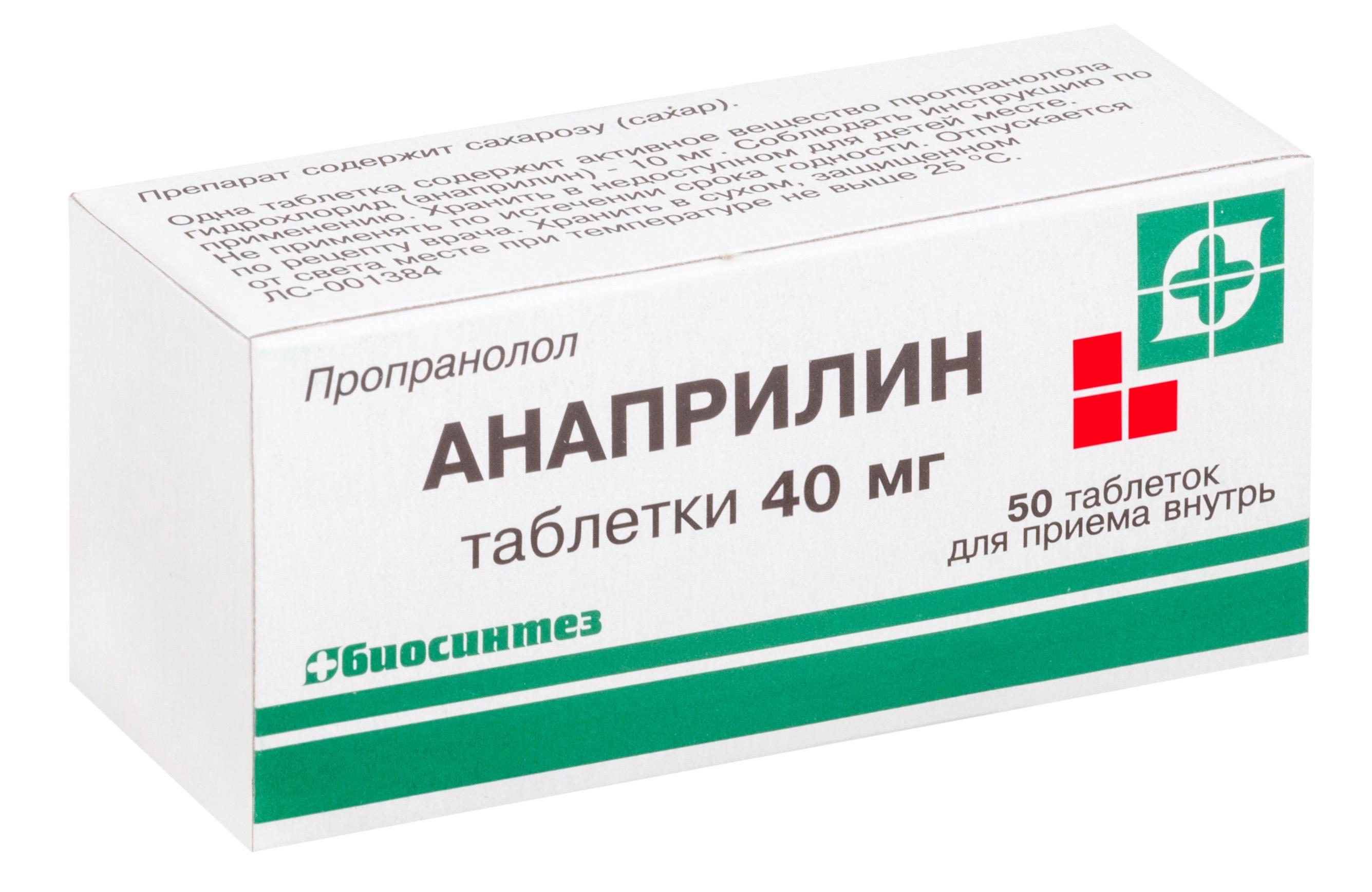 Анаприлин таб. 40 мг №50