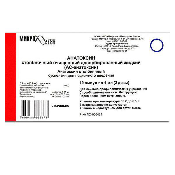 Анатоксин столбнячный (ас-анатоксин) сусп. п/к 0,5мл/доза 2дозы 1мл n10