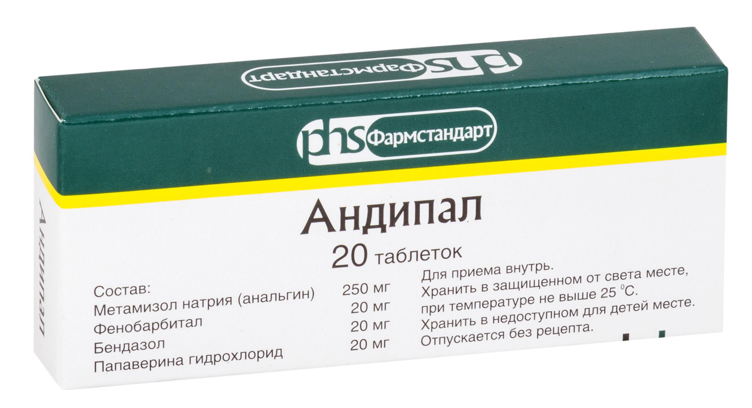 Андипал таблетки №20 Фармстандарт