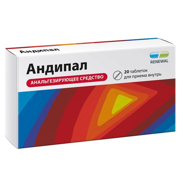 Андипал таблетки 20шт