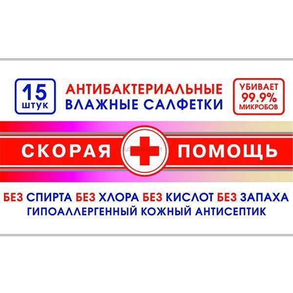 Антибактериальные влажные салфетки №15