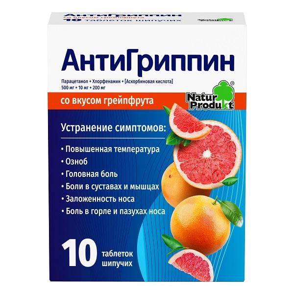 Антигриппин таб. шип. грейпфрут n10