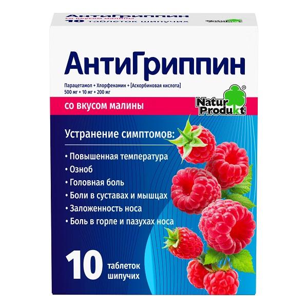 Антигриппин таб. шип. малина n10