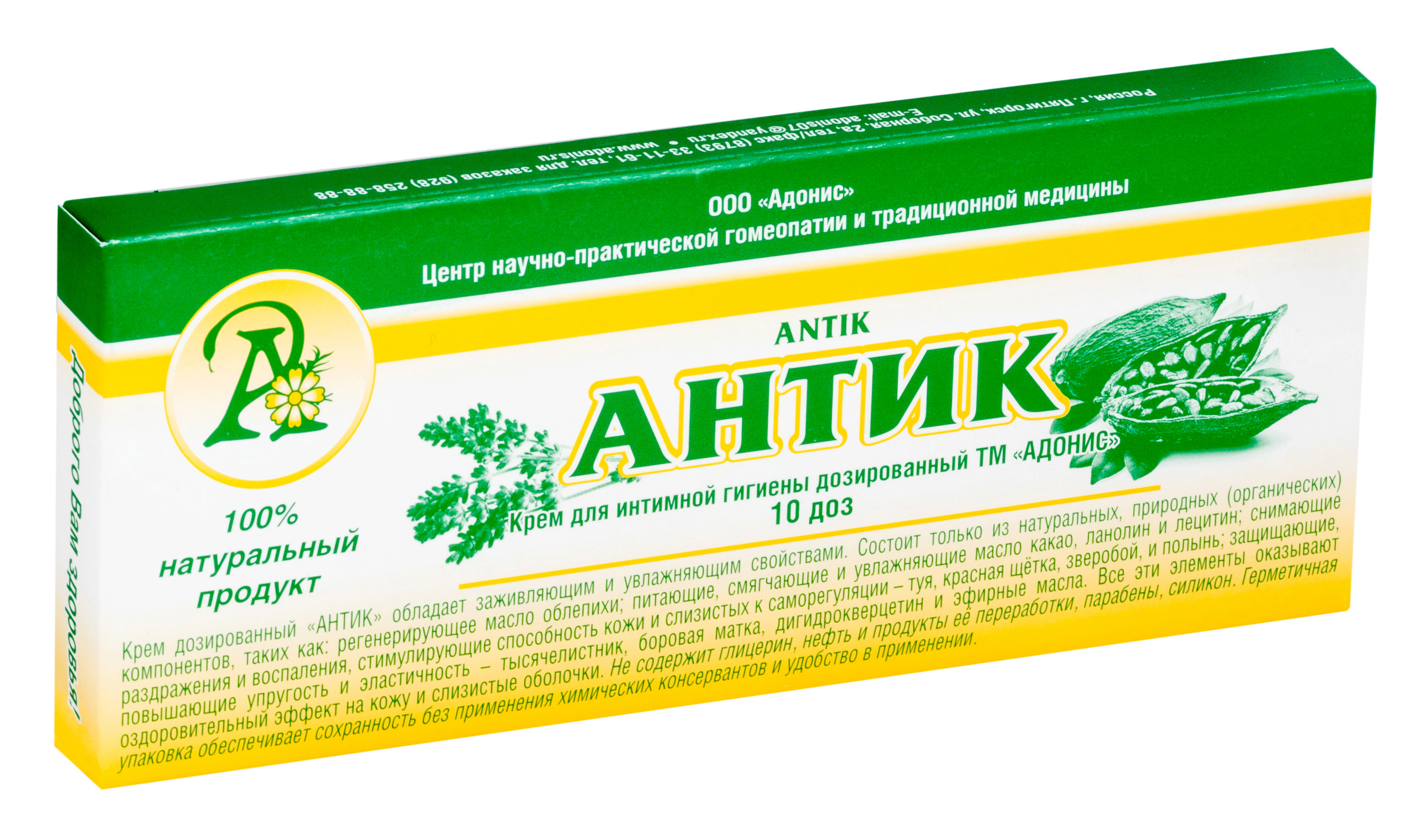 Антик крем для интимной гигиены дозированный №10