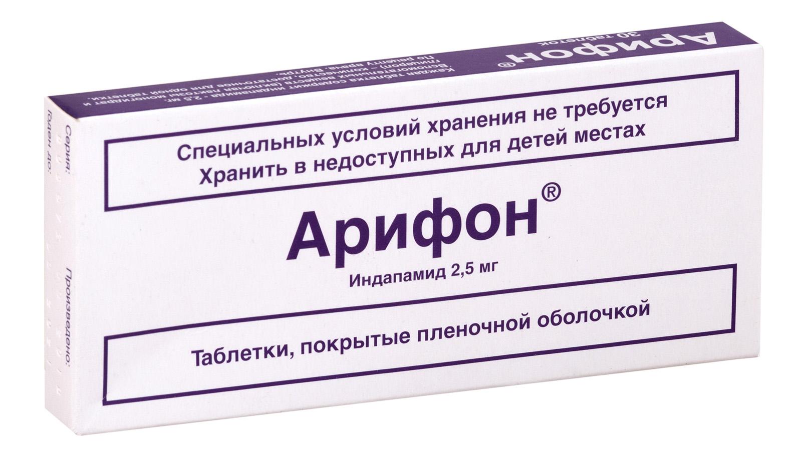 Арифон таб. п.п.о. 2,5мг n30