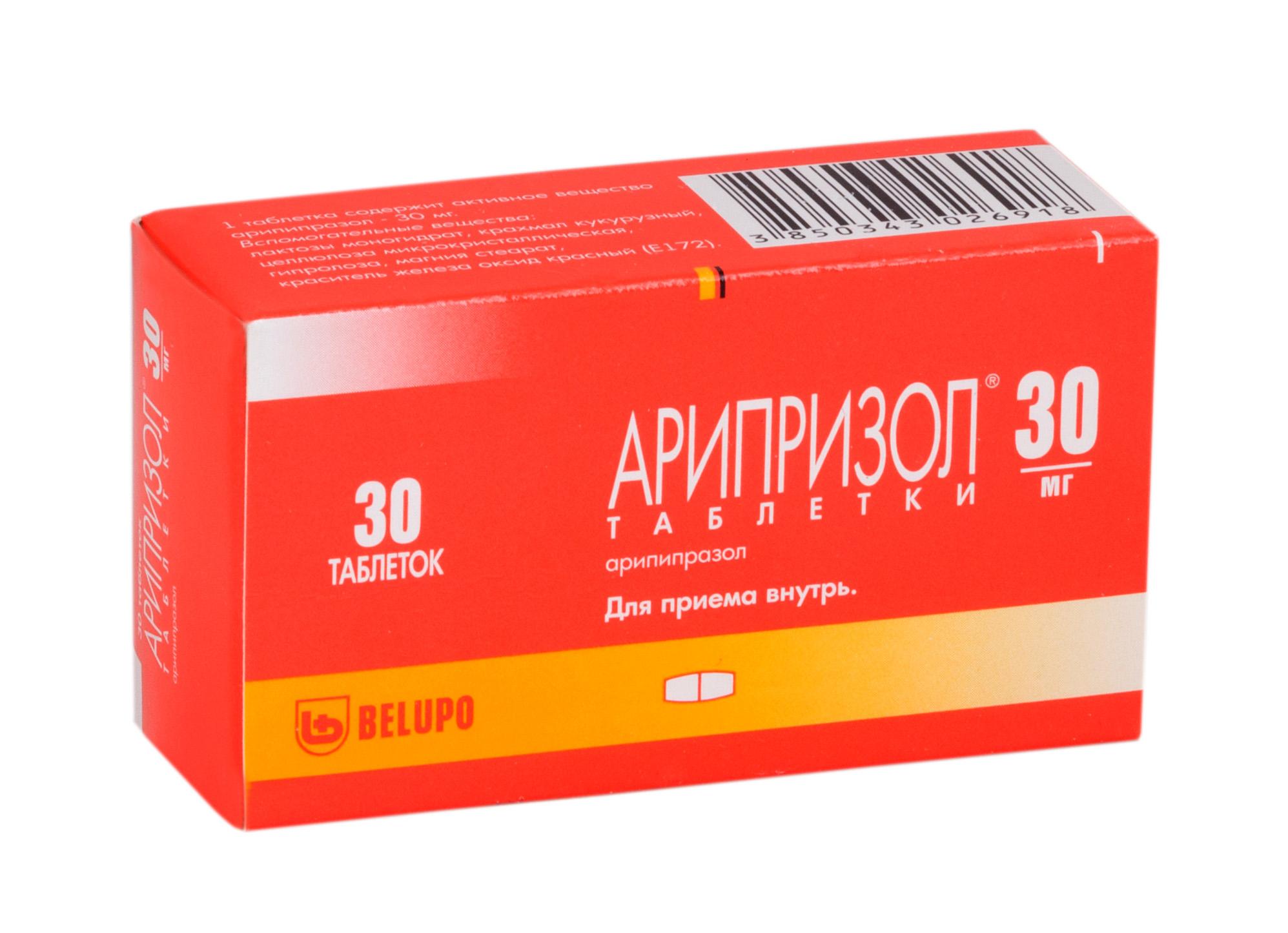 Арипризол таб. 30мг n30